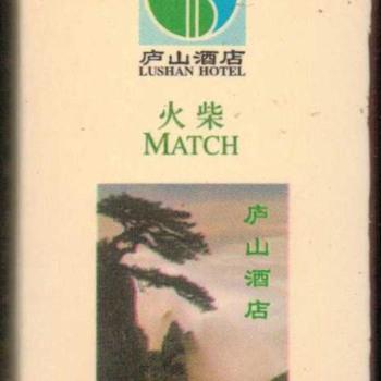 2001 - Lushan Hotel - Shenzhen, China Matchbox