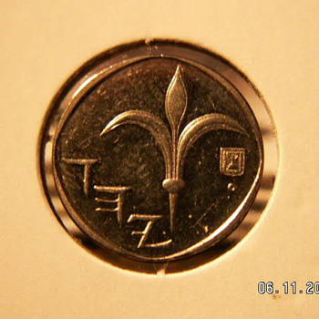 1986 Israel 1 New Shekel  - World Coins