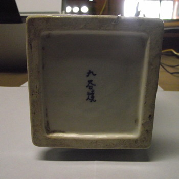 Signed Blue/White Oriental Porcelain Vase. Not sure if it's Chinese or Japanese??..Need Help Identifying - Pottery