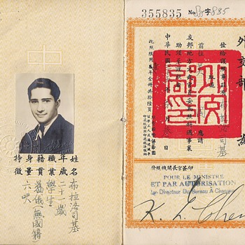 1946 Chinese refugee issued passport