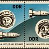 "1963 - E. Germany ""Vostok V & VI"" Postage Stamps"