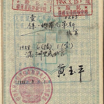 1958 Chinese visa inside a passport - Paper