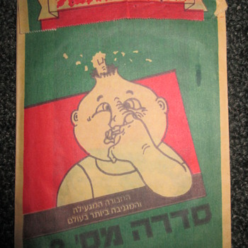 Garbage Pail Kids Wrapper from Israel 1987