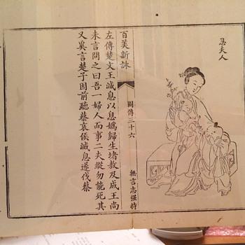 Block Print of Xi Shi - Paper