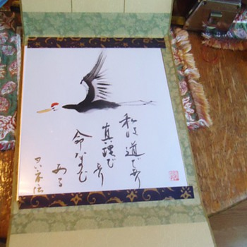 Item	Price	Qty	Total # 16197968 - Beautiful Asian Style Bird Water Color Fine Art 1	$7.00	1	$7.00