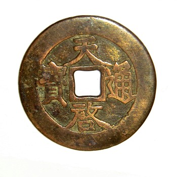 Possibly from the Emperor Hsi Tsung Dynasty?