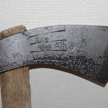 Tosa Mituboshi (three stars) Axe
