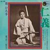 VINTAGE JAPANESE 45rpm VINYL RECORD circa 1960s ~ 1970s