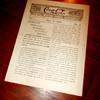 1896 The Coca-Cola News