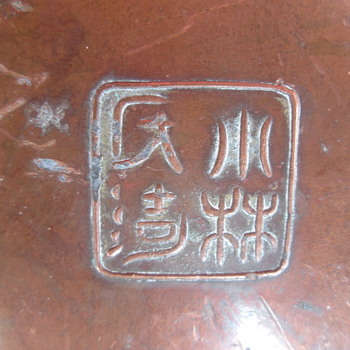 Copper Plate,very nice embossed figures,has character marks? i dont have any further information on this,if any body could help - Asian