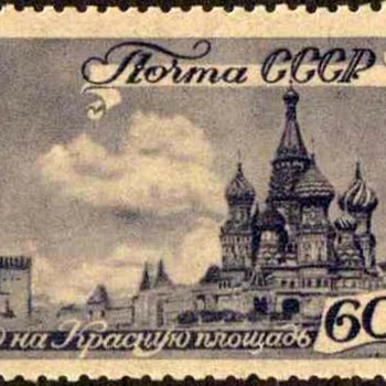 "1946 - Russia ""Red Square"" Postage Stamp - Stamps"