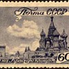 "1946 - Russia ""Red Square"" Postage Stamp"
