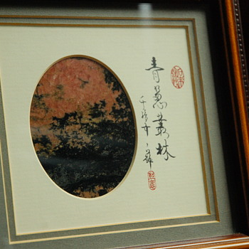 Framed Asian Stone Slab ??