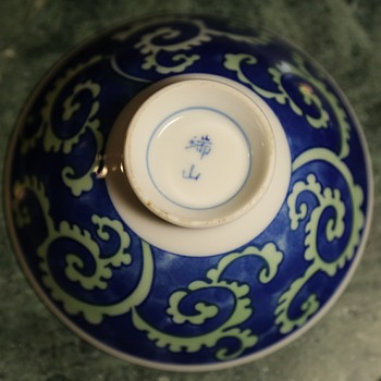 Japanese Porcelain Bowl / Chawan
