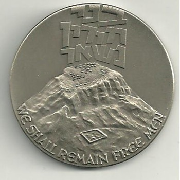 Israel Masada, 1965, Silver 59mm. Silver medal?