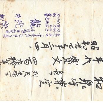 Unknown document