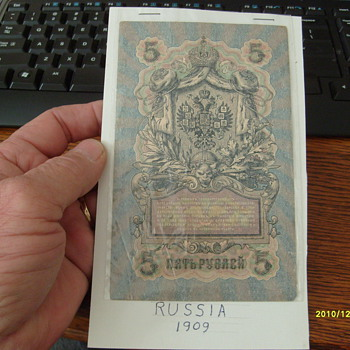 Russia Paper money 1909