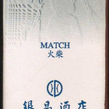 2002 - Celeste Palace Hotel, Jiangmen China - Matchbox - Tobacciana