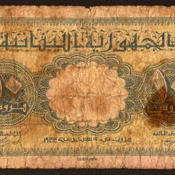 Lebanon - (10) Piastres Bank Note
