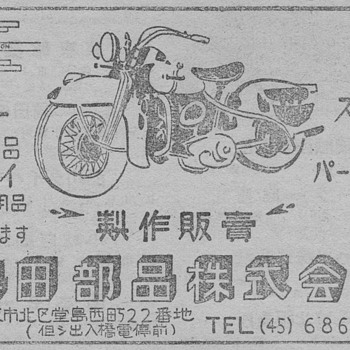 1952 - Rikuo Harley-Davidson Advertisement - Japan