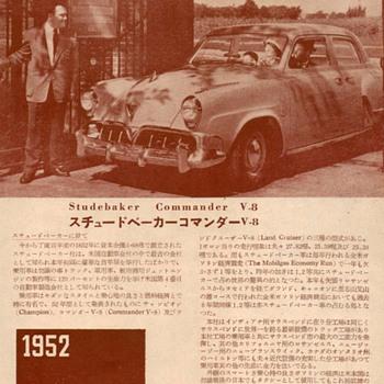 1952 - Studebaker Brochure (Japanese)