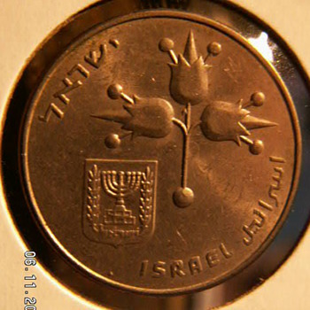 1967 Israel 1 Pound (Lira)  - World Coins