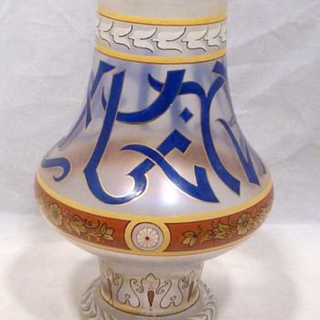 Fritz Heckert Arabic Vase c. 1890. - Art Glass