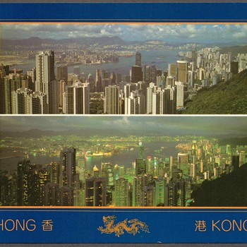 1995 - Hong Kong Postcard