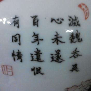 Qian Long vase