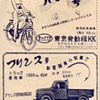 "1952 - ""The Motor Fan"" - Book (Japan) 2"