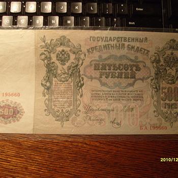 World Paper Money...