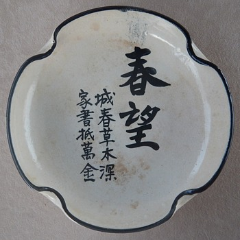 Old Asian Pottery Bowl, Interpretation Please? - Asian