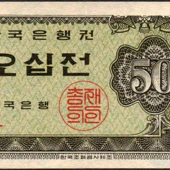 So. Korea - (50) Jeon Bank Note