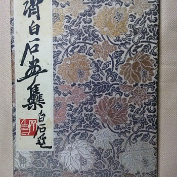 Original Chinese Art Scroll Book ... Antique?