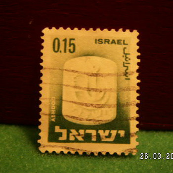Vintage 0.15 Israel Stamp ~ Used - Stamps