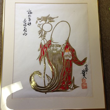 Asian gold foil framed art - Asian