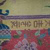 Japanese rug