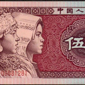 China - (5) Jiao Bank Note