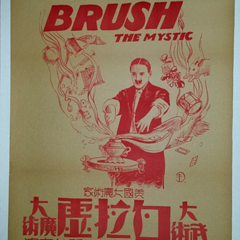 "Original ""Brush The Mystic"" Lithograph Poster"