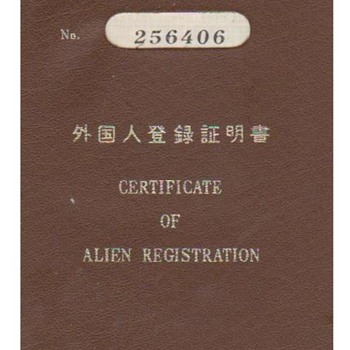 "JAPAN'S ""CERTIFCATE OF ALIEN REGISTRATION"" from the MID 1980s  (SAME AS U.S.A. ""GREEN CARD"") - Photographs"