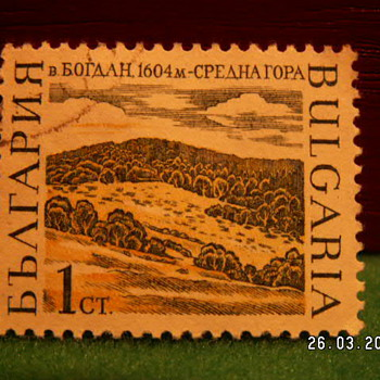 Vintage Bulgaria 1Ct. Stamp - Stamps