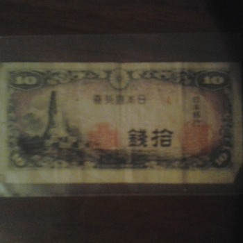 #3 japanese money wwII? - Asian