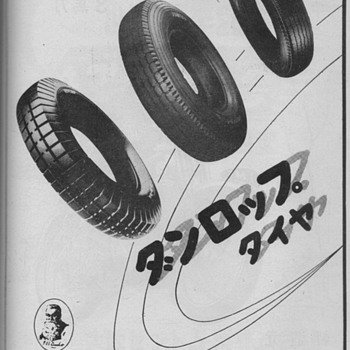 1952 - Dunlop Tyres - Japanese - Advertising