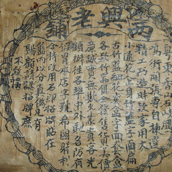 Early Hand Dyed Basket with Chinese Characters - Asian