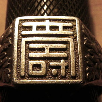 "Chinese ring ""Longevity"" - Sterling Silver"