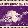 "1962 - Russia ""Mars 1 Space Launch"" Postage Stamp"