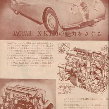 1952 Jaguar XK120 Advertisement - Japanese