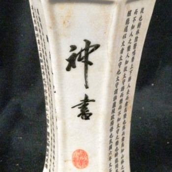 Chinese vase pot  identify/translate