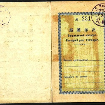 China - Harbin issued 1930 passport - Paper