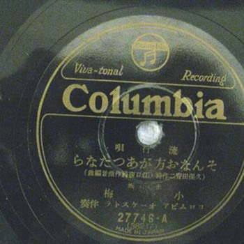 pre-war Japanese 78 records - help identify - Records